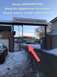 Шиномонтаж на Плеханова
