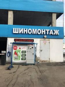 Шиномонтаж в Северном Бутово